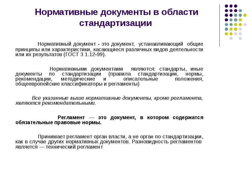 Нормативные документы в области стандартизации Нормативный документ - это док...