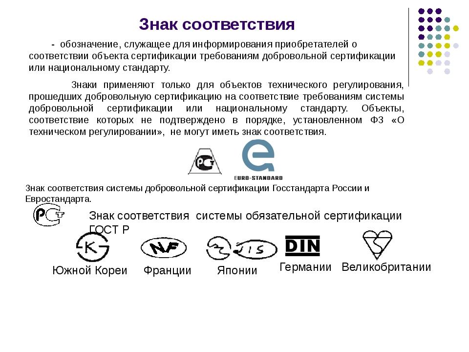 Знак соответствия - обозначение, служащее для информирования приобретателей о...