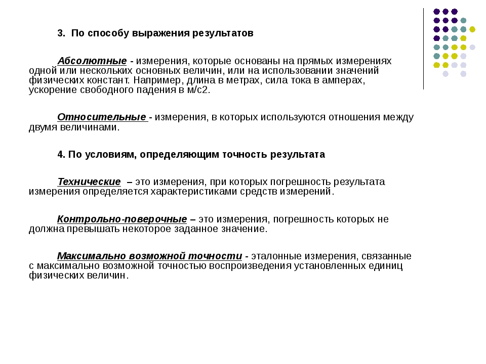 3. По способу выражения результатов Абсолютные - измерения, которые основаны...