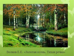 Волков Е.Е. «Золотая осень. Тихая речка»