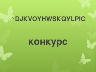 конкурс DJКVОYНWSКQУLРIС