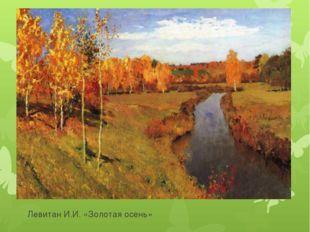 Левитан И.И. «Золотая осень»