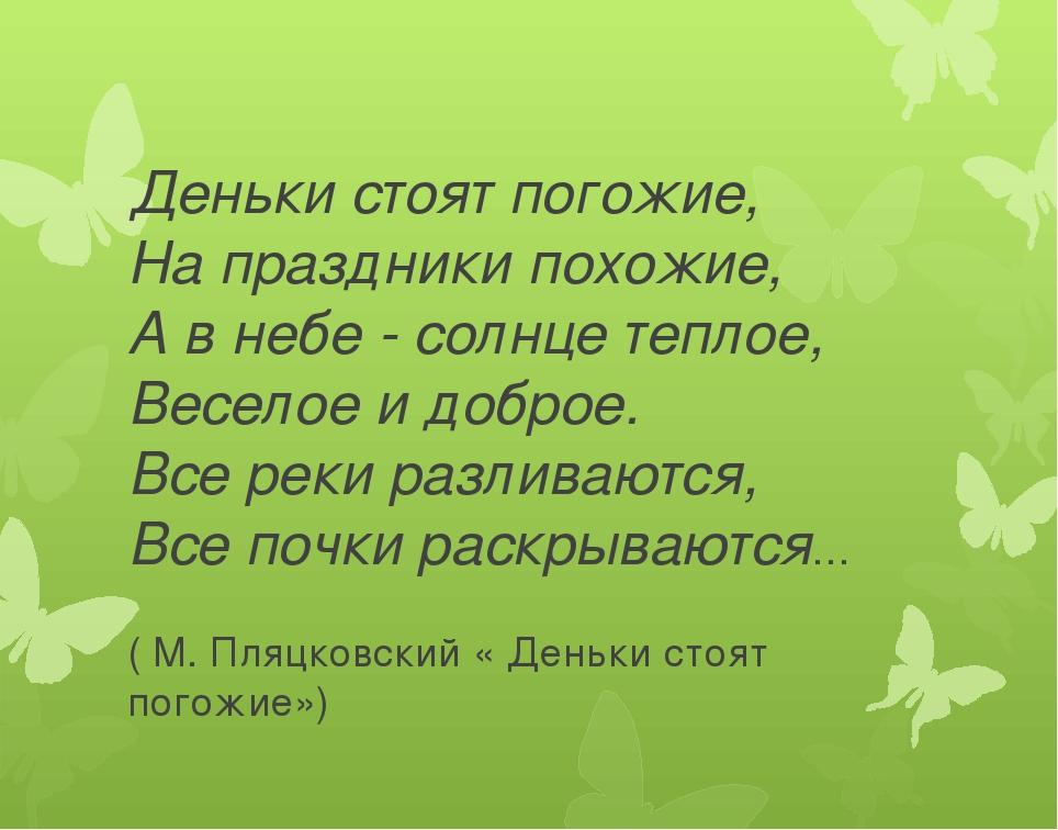 Деньки стоят погожие, На праздники похожие, А в небе - солнце теплое, Веселое...