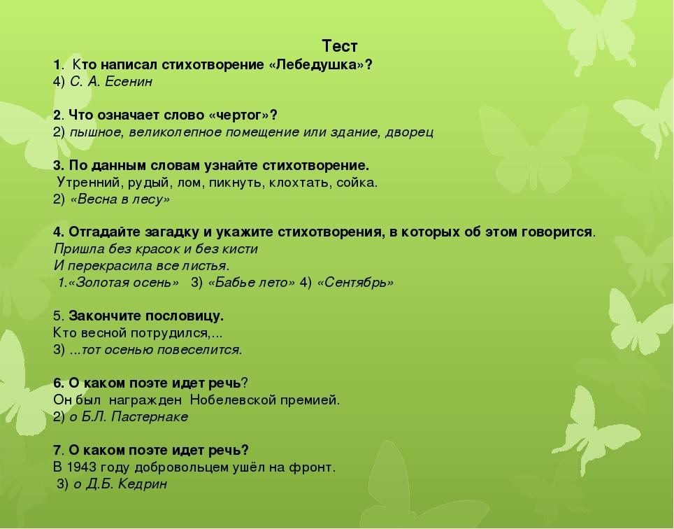 Тест 1. Кто написал стихотворение «Лебедушка»? 4) С. А. Есенин 2. Что означа...