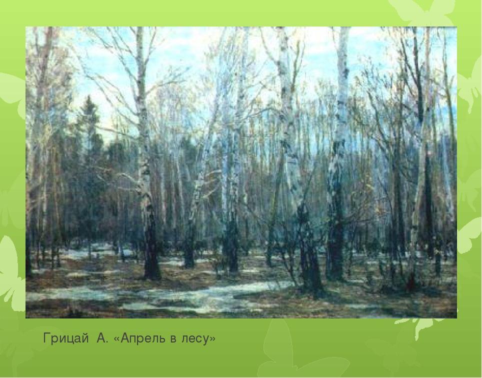 Грицай А. «Апрель в лесу»