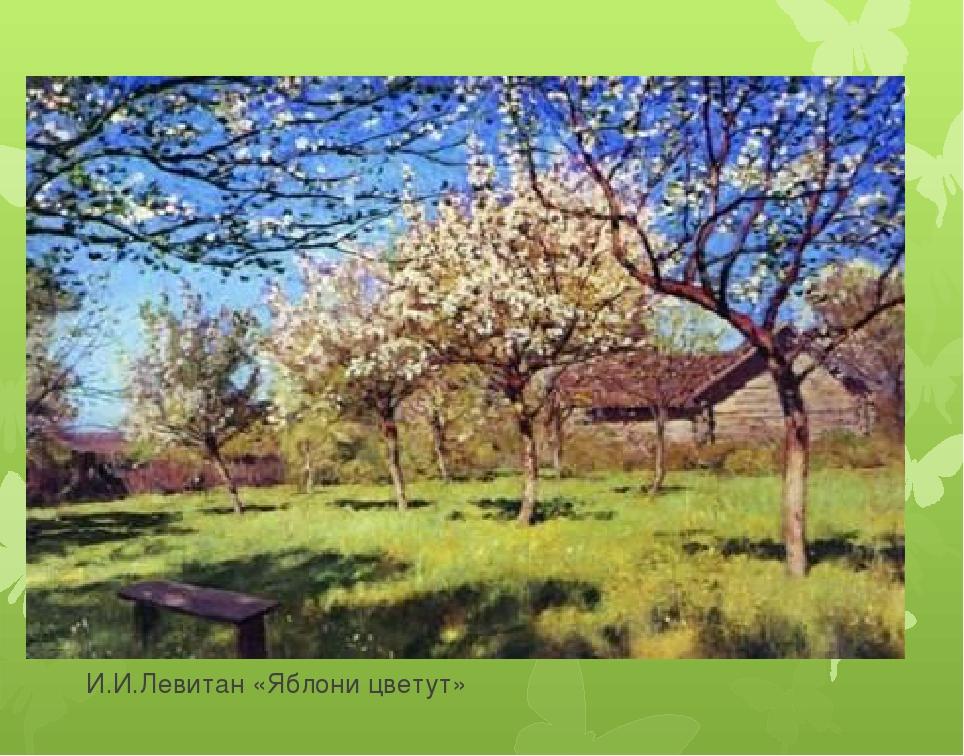 И.И.Левитан «Яблони цветут»