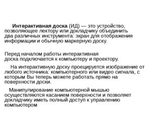 Работа на интерактивной доске Докладчик, взяв в руки специальный маркер (инт