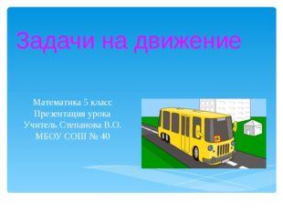 Задачи на движение Математика 5 класс Презентация урока Учитель Степанова В.О