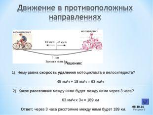 * Решение: Чему равна скорость удаления мотоциклиста и велосипедиста? 45 км/ч