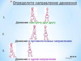 * Движение навстречу друг другу Движение в противоположных направлениях Движе