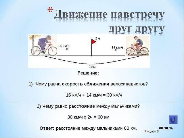 * Решение: Чему равна скорость сближения велосипедистов? 16 км/ч + 14 км/ч =...