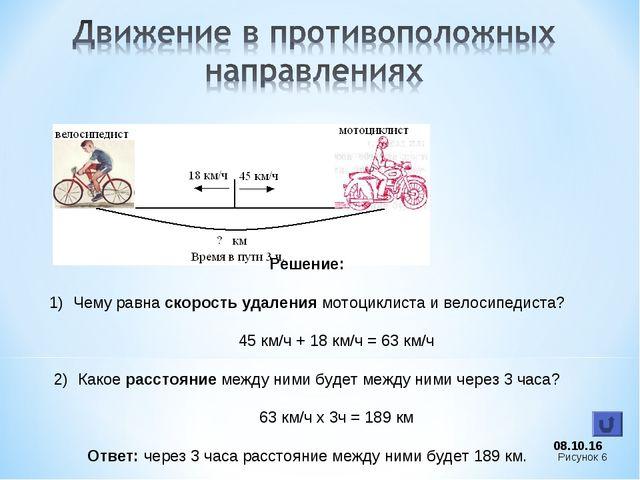 * Решение: Чему равна скорость удаления мотоциклиста и велосипедиста? 45 км/ч...