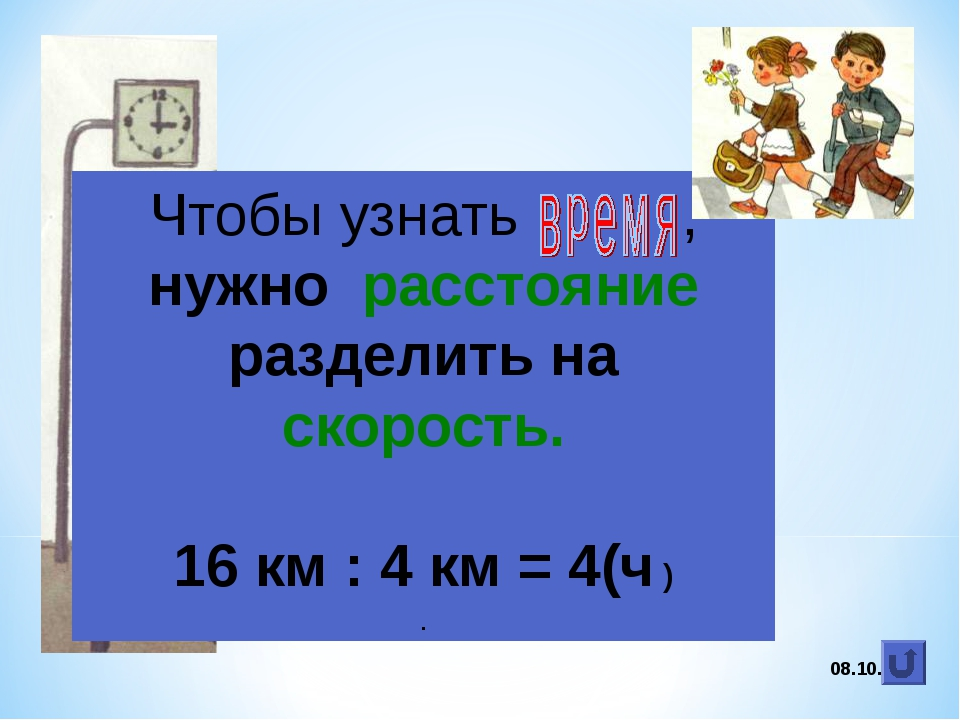 * Чтобы узнать , нужно расстояние разделить на скорость. 16 км : 4 км = 4(ч ) .