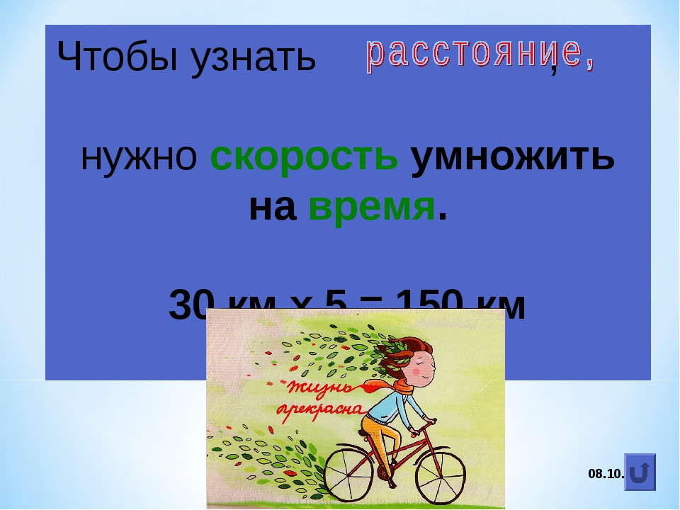 * Чтобы узнать , нужно скорость умножить на время. 30 км х 5 = 150 км