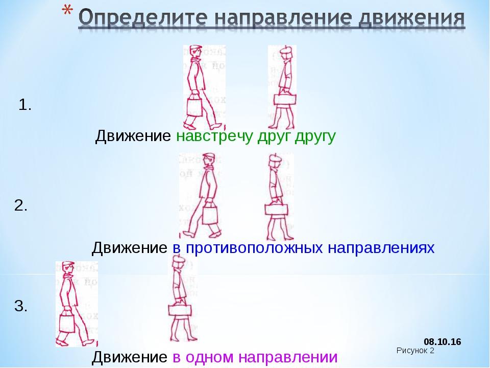 * Движение навстречу друг другу Движение в противоположных направлениях Движе...