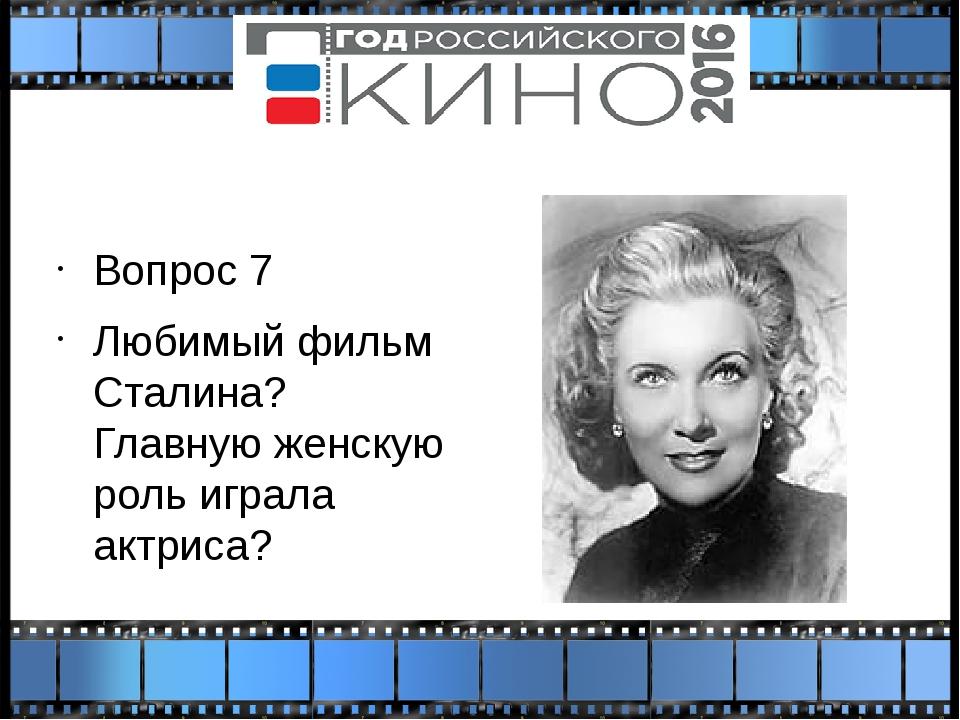 ношу вопросы по российскому кино рады Вам