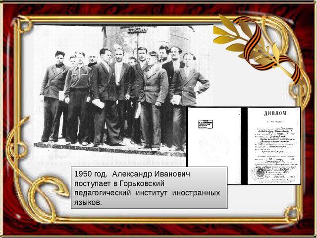 1950 год. Александр Иванович поступает в Горьковский педагогический институт...