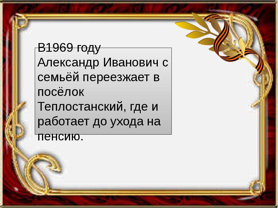 В1969 году Александр Иванович с семьёй переезжает в посёлок Теплостанский, г...