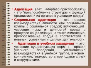 """Адаптация (лат. аdaptatio-приспособлять) - это """"приспособление структуры и ф"""