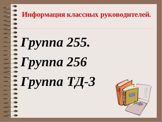 Информация классных руководителей. Группа 255. Группа 256 Группа ТД-3