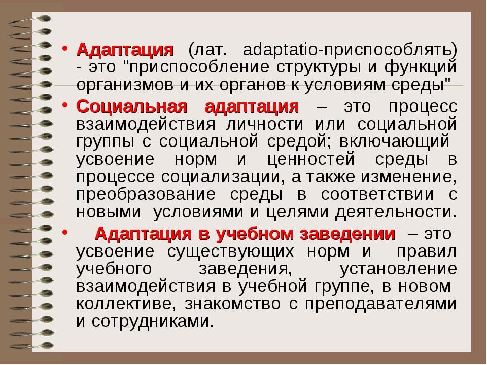 """Адаптация (лат. аdaptatio-приспособлять) - это """"приспособление структуры и ф..."""