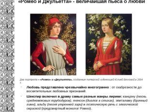 «Ромео и Джульетта» - величайшая пьеса о любви Любовь представлена чрезвычайн