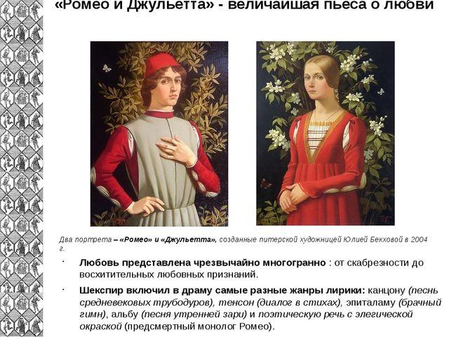 «Ромео и Джульетта» - величайшая пьеса о любви Любовь представлена чрезвычайн...