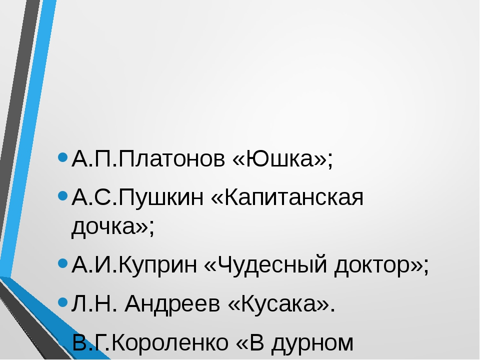 А.П.Платонов «Юшка»; А.С.Пушкин «Капитанская дочка»; А.И.Куприн «Чудесный док...