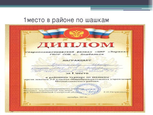 1место в районе по шашкам Протасова Ирина – 2014 год