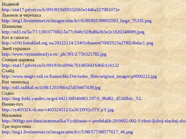 Водяной http://stat17.privet.ru/lr/0919f19d593326b5e1446a527981072e Львенок и...