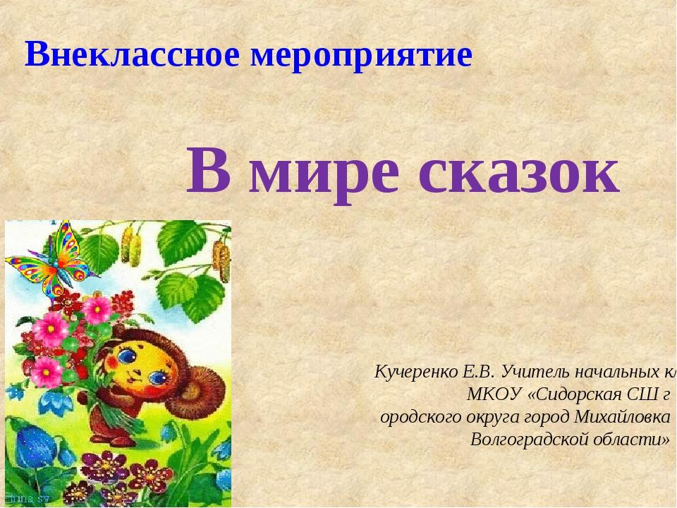 Внеклассное мероприятие В мире сказок Кучеренко Е.В. Учитель начальных классо...