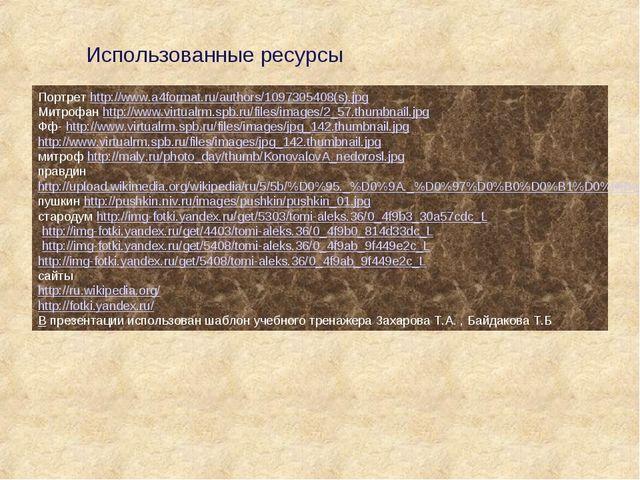 Портрет http://www.a4format.ru/authors/1097305408(s).jpg Митрофан http://www....