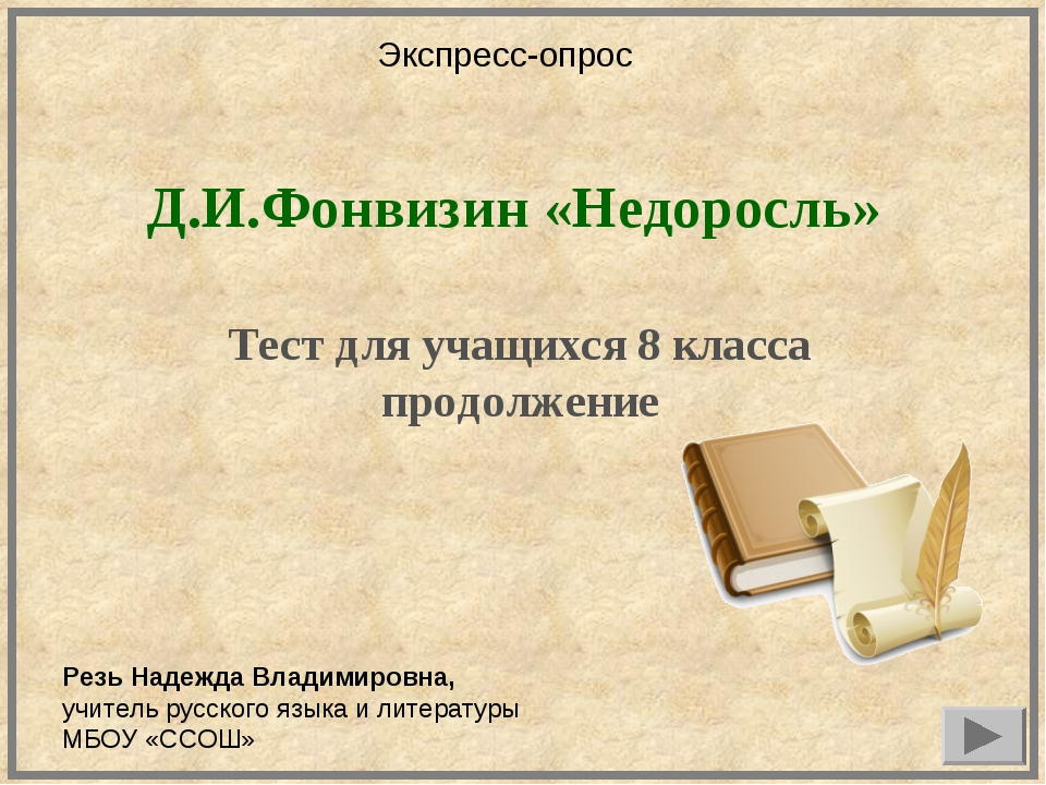 Д.И.Фонвизин «Недоросль» Тест для учащихся 8 класса продолжение Резь Надежда...