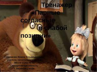 Тренажер «Парные согласные в слабой позиции» Ефремова Ирина Владимировна учит