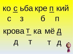 ко _ ьба с с з кре _ кий п б п крова _ ка т д т мё _ д т д