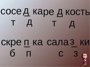 сосе _ ка д д т ре _ кость д т д скре _ ка п п б сала _ ки з з с