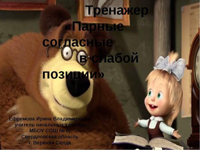 Тренажер «Парные согласные в слабой позиции» Ефремова Ирина Владимировна учит...