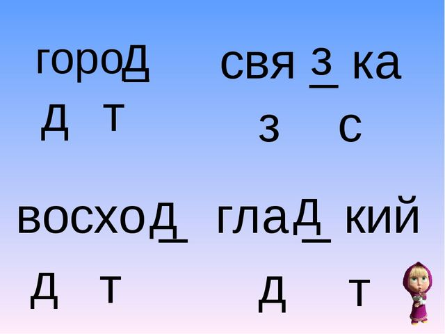 горо_ д д т свя _ ка з с з восхо _ д т д гла _ кий д д т