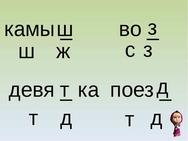 камы _ ш ш ж во _ з з с девя _ ка т т д поез _ д д т