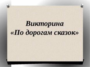 Викторина «По дорогам сказок»
