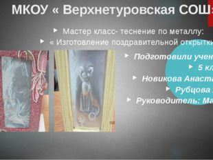 МКОУ « Верхнетуровская СОШ» Мастер класс- теснение по металлу: « Изготовление