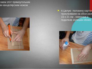 3. Вырезаем этот прямоугольник 9 х 14 см канцелярским ножом 4.Целую половину