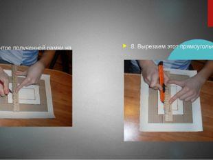 7. В центре полученной рамки на обоях строим прямоугольник , отступив от края