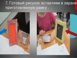 7. Готовый рисунок вставляем в заранее приготовленную рамку .