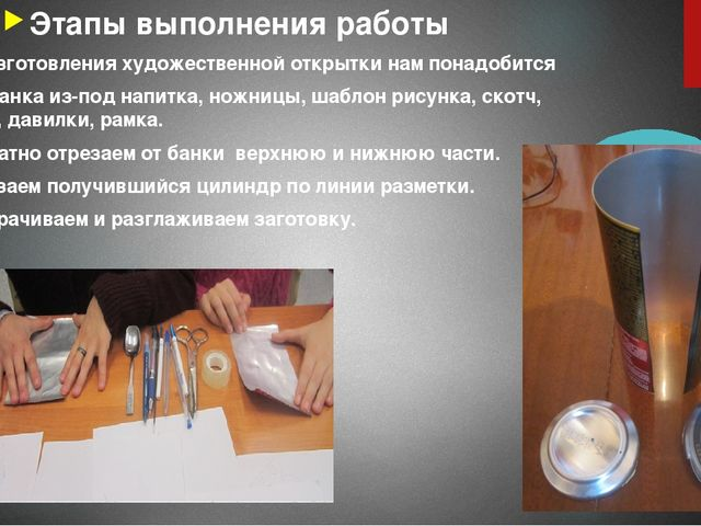 Этапы выполнения работы 1. Для изготовления художественной открытки нам понад...