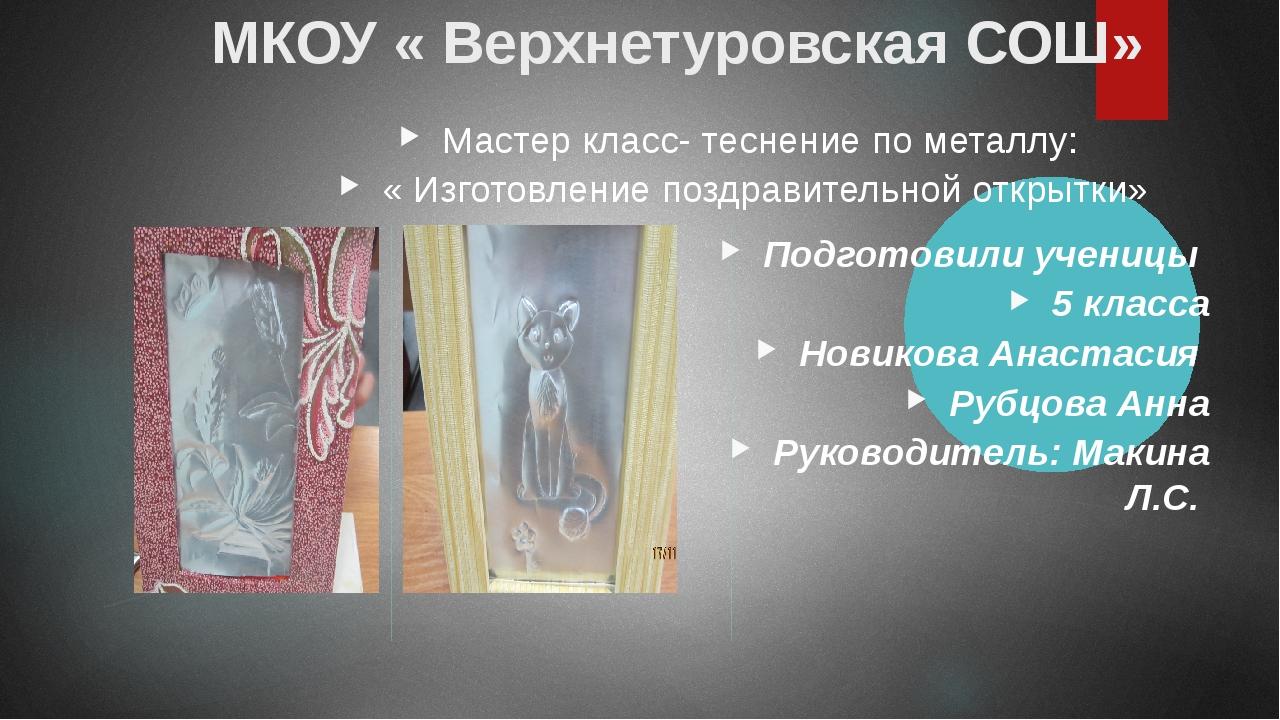 МКОУ « Верхнетуровская СОШ» Мастер класс- теснение по металлу: « Изготовление...