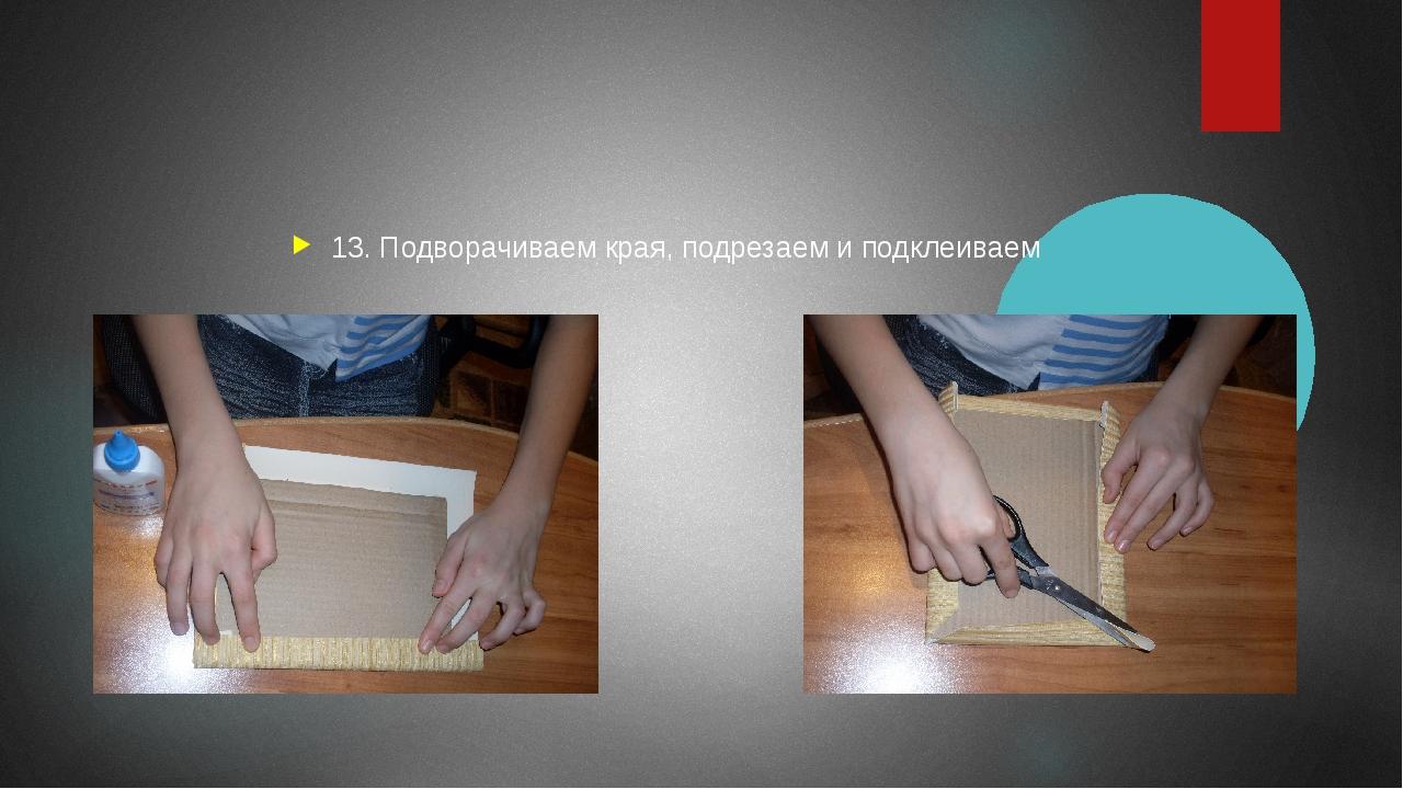 13. Подворачиваем края, подрезаем и подклеиваем