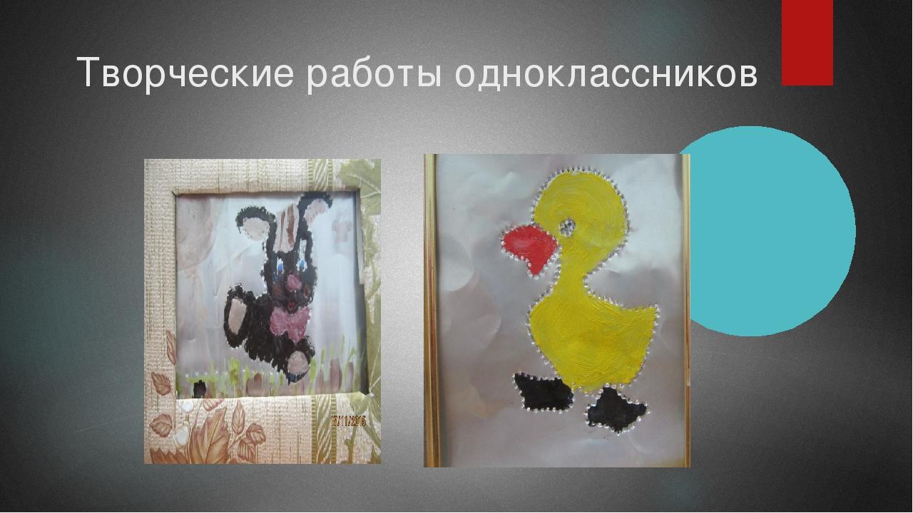 Творческие работы одноклассников