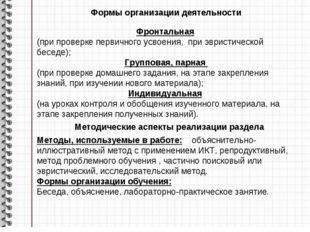 Формы организации деятельности Фронтальная (при проверке первичного усвоения