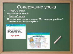 Содержание урока Первый этап. Организационный Второй этап. Постановка цели и